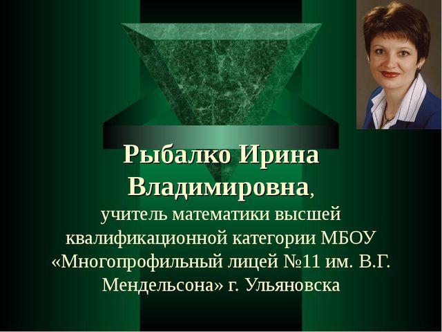 Рыбалко Ирина Владимировна, учитель математики высшей квалификационной катего...