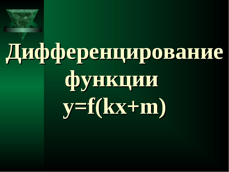 Дифференцирование функции y=f(kx+m)