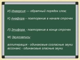 И) Инверсия — обратный порядок слов; К) Анафора – повторение в начале строче