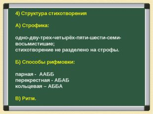4) Структура стихотворения А) Строфика: одно-дву-трех-четырёх-пяти-шести-семи