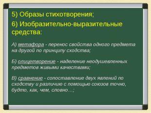5) Образы стихотворения; 6) Изобразительно-выразительные средства: А) метафор