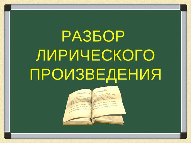 РАЗБОР ЛИРИЧЕСКОГО ПРОИЗВЕДЕНИЯ