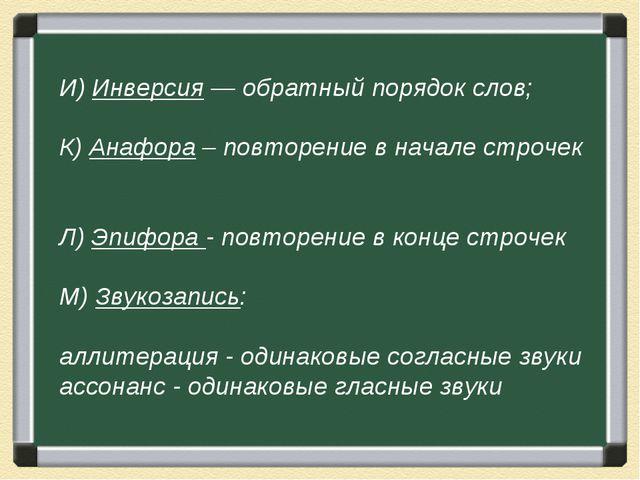 И) Инверсия — обратный порядок слов; К) Анафора – повторение в начале строче...