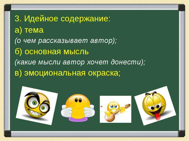 3. Идейное содержание: а) тема (о чем рассказывает автор); б) основная мысль...
