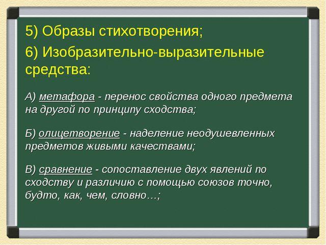 5) Образы стихотворения; 6) Изобразительно-выразительные средства: А) метафор...