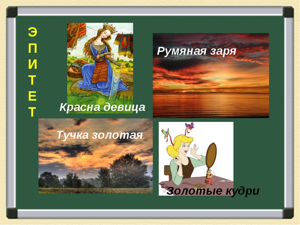 Э П И Т Е Т Румяная заря Красна девица Тучка золотая Золотые кудри