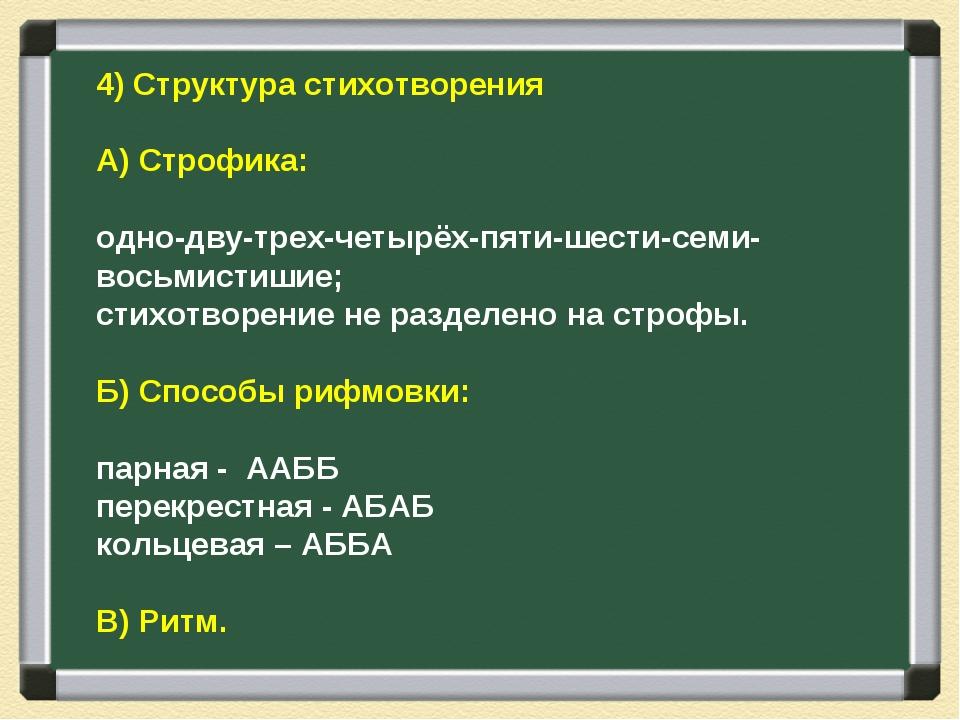 4) Структура стихотворения А) Строфика: одно-дву-трех-четырёх-пяти-шести-семи...
