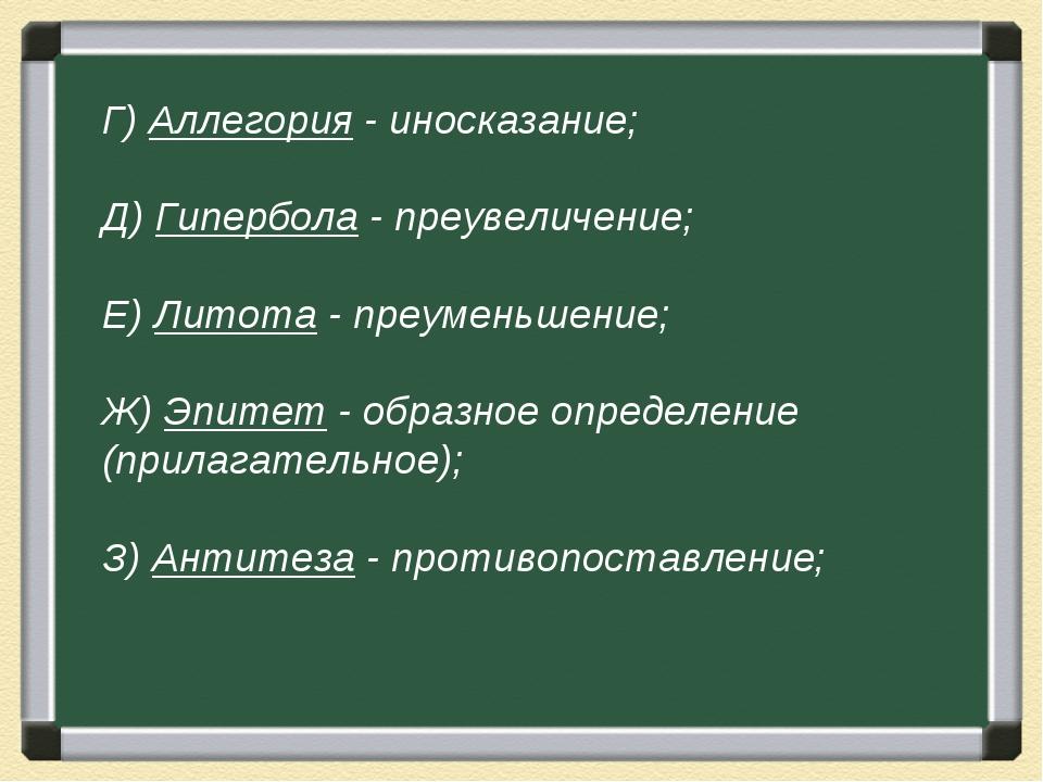 Г) Аллегория - иносказание; Д) Гипербола - преувеличение; Е) Литота - преумен...