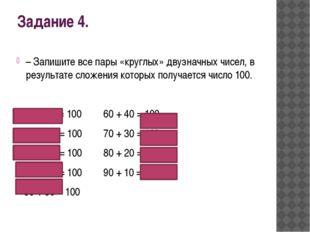 Задание 4. – Запишите все пары «круглых» двузначных чисел, в результате сложе