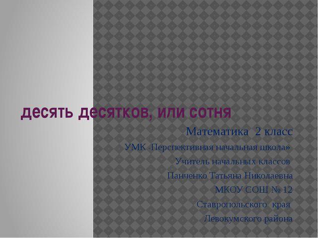 десять десятков, или сотня Математика 2 класс УМК «Перспективная начальная шк...