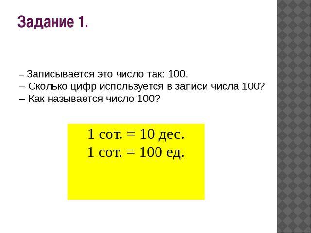 Задание 1. – Записывается это число так: 100. – Сколько цифр используется в з...