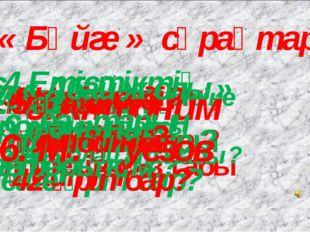 І . « Бәйге » сұрақтары: Зат есімнің сұрақтары Кім? Не? Кімдер? Нелер ? 2