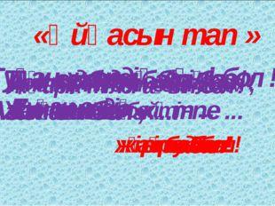 «Ұйқасын тап » Ана тілін білмеген адам , Ештеңе сезбейтін ... надан Түк с