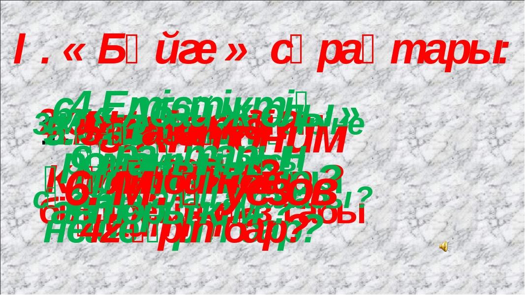 І . « Бәйге » сұрақтары: Зат есімнің сұрақтары Кім? Не? Кімдер? Нелер ? 2...