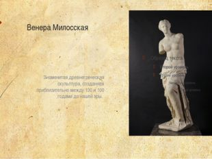 Венера Милосская Знаменитая древнегреческая скульптура, созданная приблизите