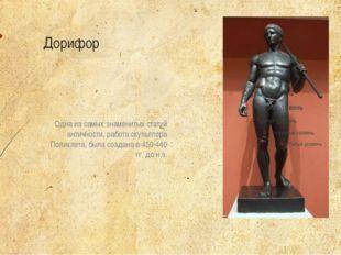 Дорифор Одна из самых знаменитых статуй античности, работа скульптора Поликле