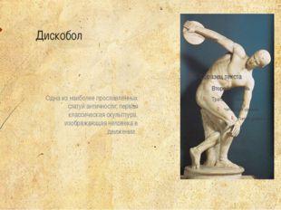Дискобол Одна из наиболее прославленных статуй античности; первая классическа