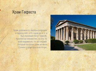 Храм Гефеста Храм дорического ордера сооружён в период 449—415 годов до н. э.