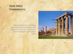 Храм Зевса Олимпийского Самый большой во всей Греции храм, располагается в Аф
