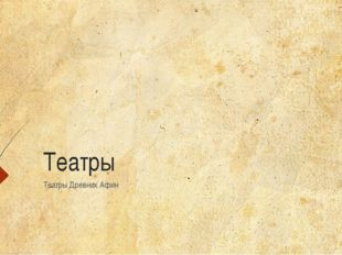 Театры Театры Древних Афин