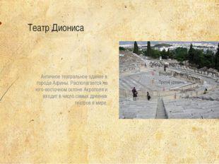 Театр Диониса Античное театральное здание в городе Афины. Располагается на юг