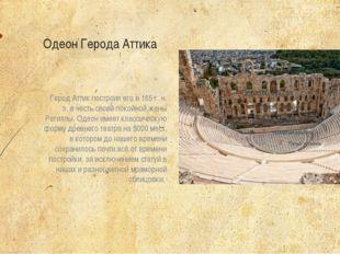 Одеон Герода Аттика Герод Аттик построил его в 165 г. н. э. в честь своей пок