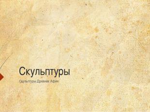 Скульптуры Скульптуры Древних Афин
