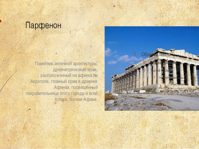 Парфенон Памятник античной архитектуры, древнегреческий храм, расположенный н...