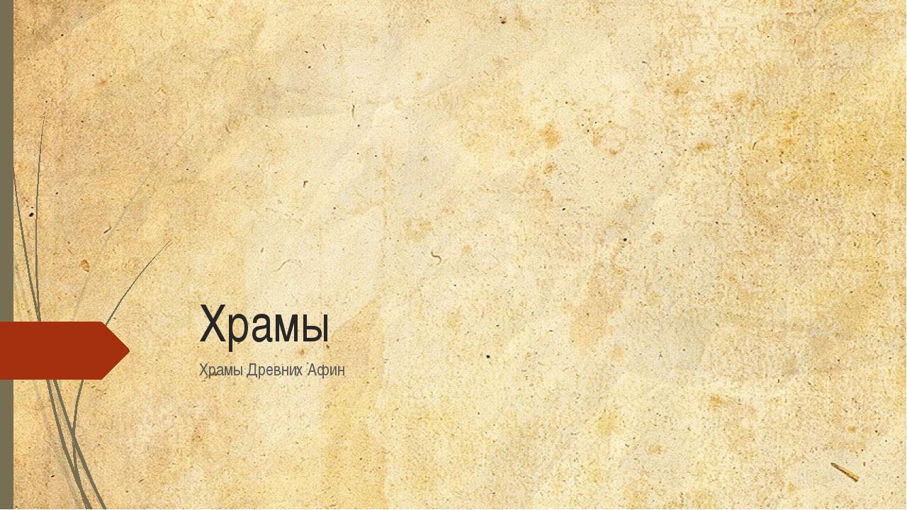 Храмы Храмы Древних Афин