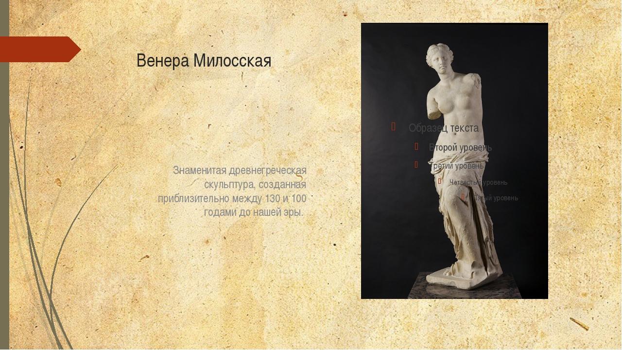 Венера Милосская Знаменитая древнегреческая скульптура, созданная приблизите...