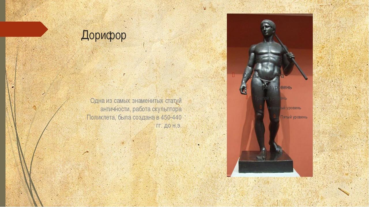 Дорифор Одна из самых знаменитых статуй античности, работа скульптора Поликле...