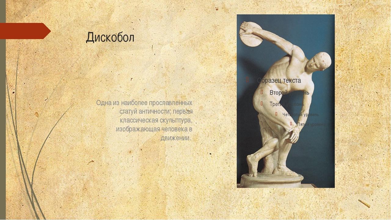 Дискобол Одна из наиболее прославленных статуй античности; первая классическа...