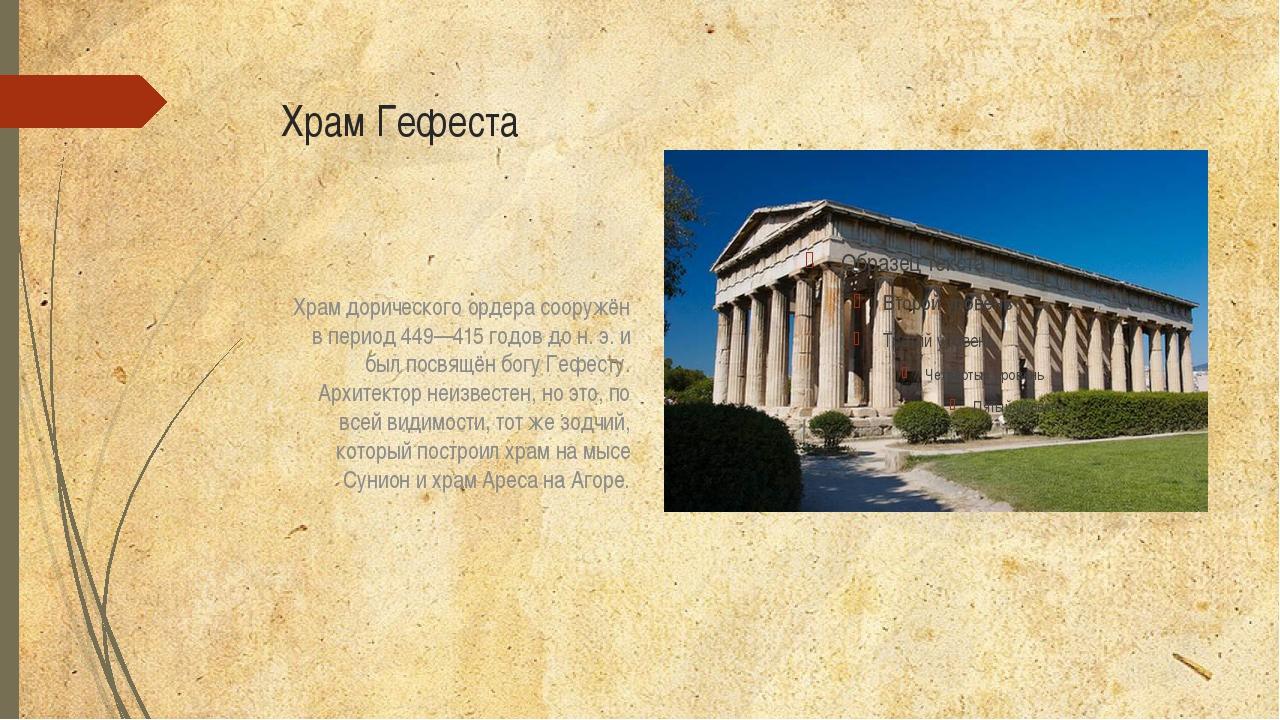 Храм Гефеста Храм дорического ордера сооружён в период 449—415 годов до н. э....