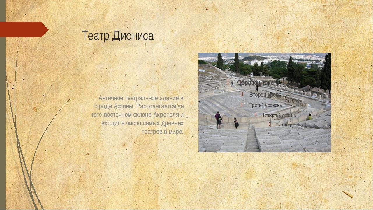 Театр Диониса Античное театральное здание в городе Афины. Располагается на юг...