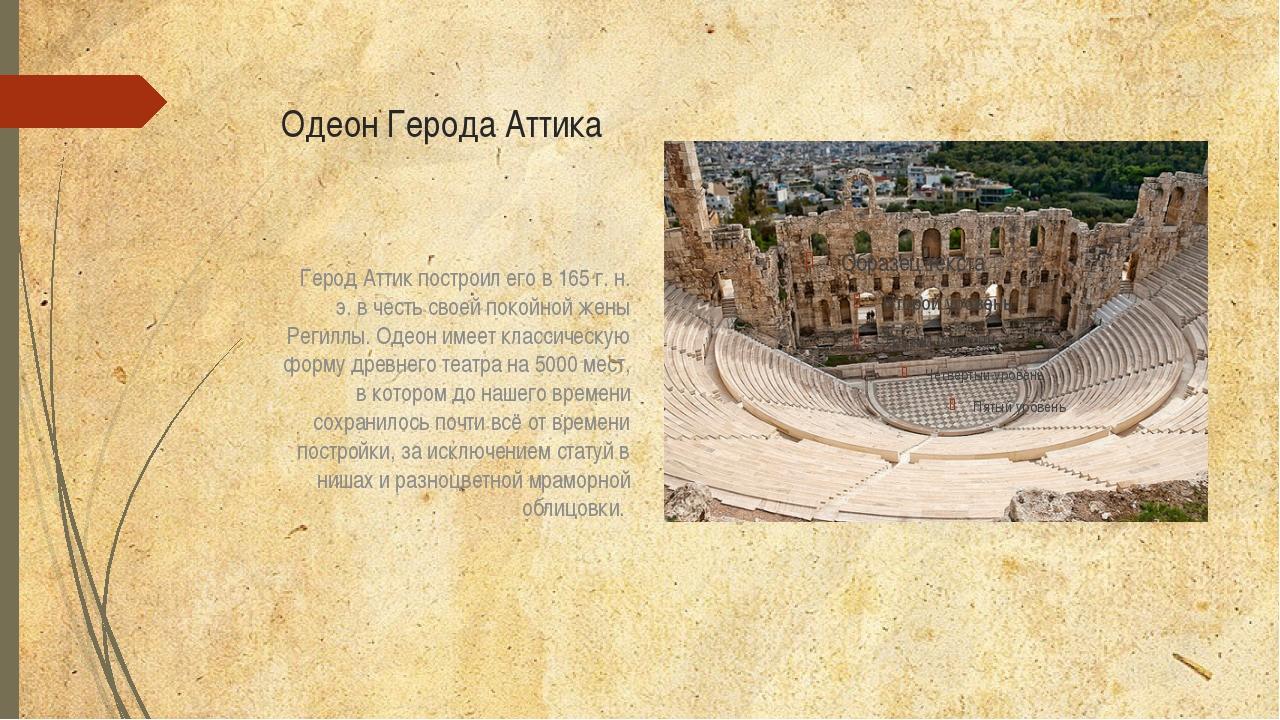 Одеон Герода Аттика Герод Аттик построил его в 165 г. н. э. в честь своей пок...
