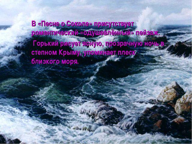 В «Песне о Соколе» присутствует романтический «одушевлённый» пейзаж. Горький...