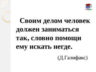 Своим делом человек должен заниматься так, словно помощи ему искать негде. (