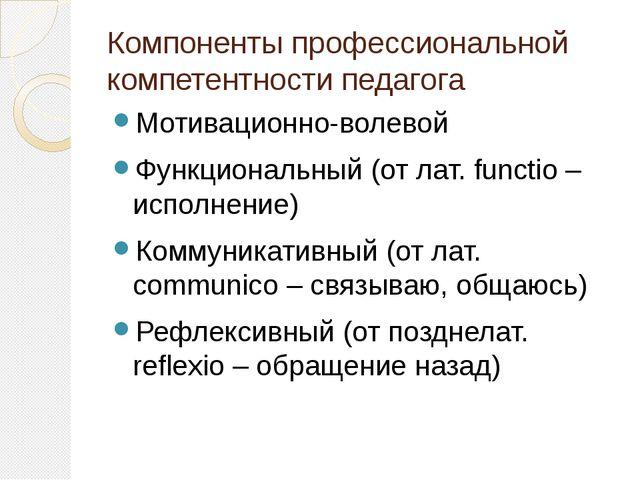 Компоненты профессиональной компетентности педагога Мотивационно-волевой Функ...