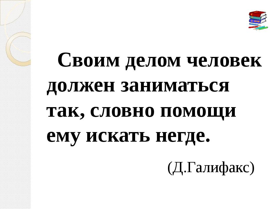 Своим делом человек должен заниматься так, словно помощи ему искать негде. (...