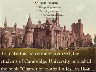 To make this game more civilized, the students of Cambridge University publis