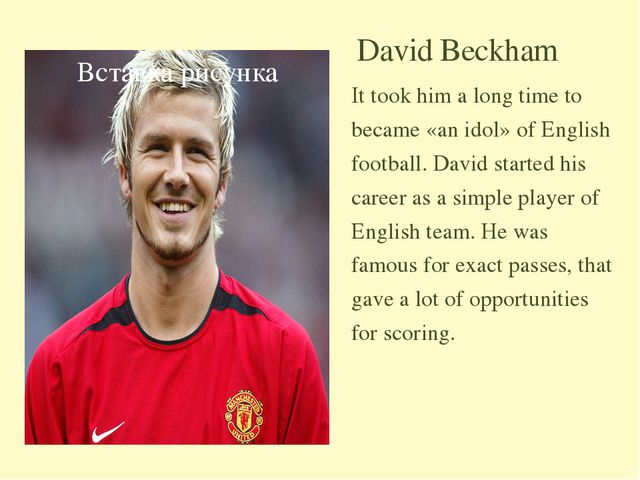 David Beckham It took him a long time to became «an idol» of English football...