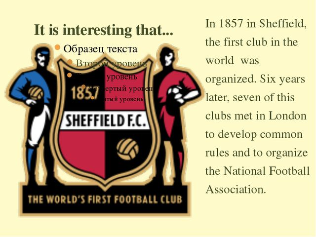 In 1857 in Sheffield, the first club in the world was organized. Six years la...