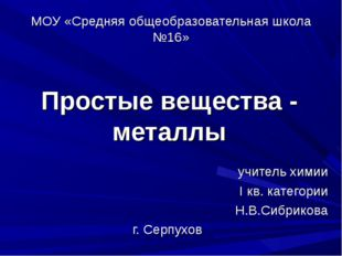 МОУ «Средняя общеобразовательная школа №16» учитель химии I кв. категории Н.В