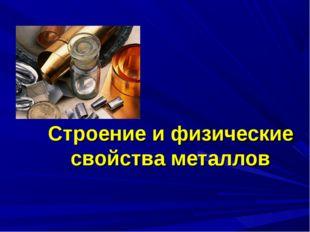 Строение и физические свойства металлов