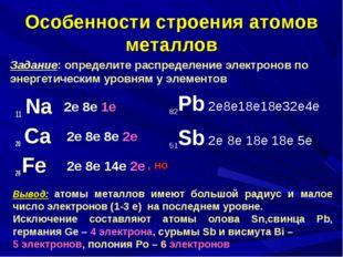 Особенности строения атомов металлов 11 Na 20 Са 26 Fe 2е 8е 1е 2е 8е 8е 2е 2