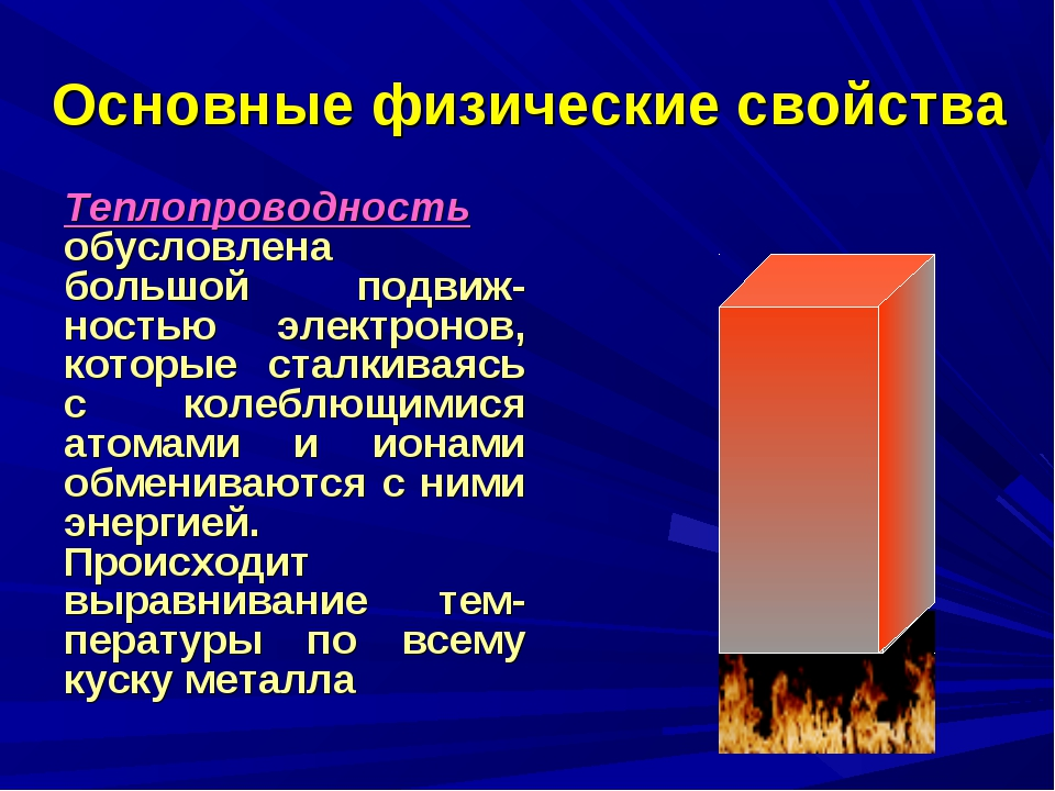 Теплопроводность обусловлена большой подвиж-ностью электронов, которые сталки...