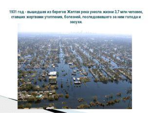 1931 год - вышедшая из берегов Желтая река унесла жизни 3,7 млн человек, став