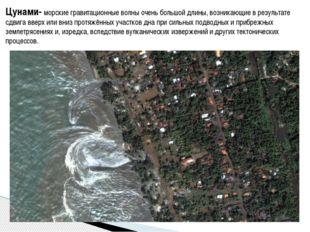 Цунами- морские гравитационные волны очень большой длины, возникающие в резул