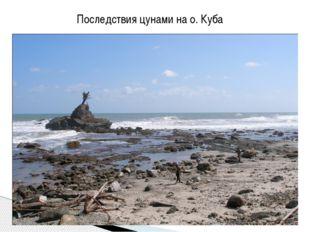 Последствия цунами на о. Куба