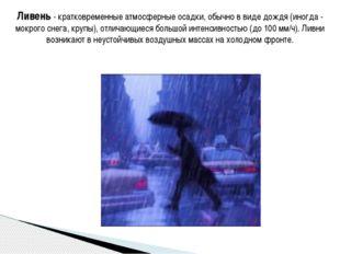 Ливень - кратковременные атмосферные осадки, обычно в виде дождя (иногда - мо